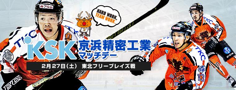 2月27日 「京浜精密工業マッチデー」を開催