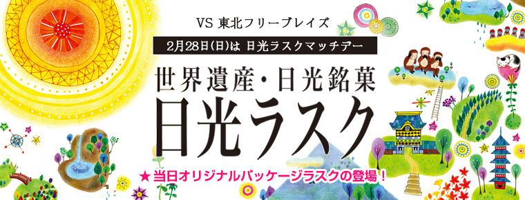 2月28日  「日光ラスクマッチデー」を開催