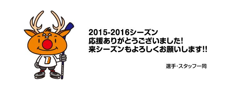 2015-2016シーズン ご声援ありがとうございました。