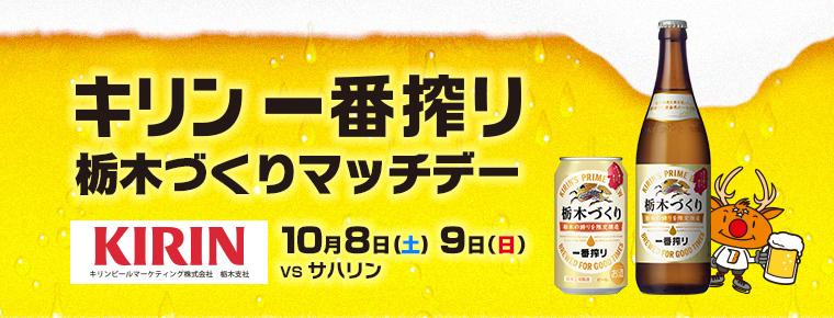 10月8・9日 「キリン一番搾り栃木づくりマッチデー」を開催