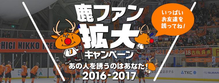 11月1日より 「鹿ファン拡大キャンペーン」を実施