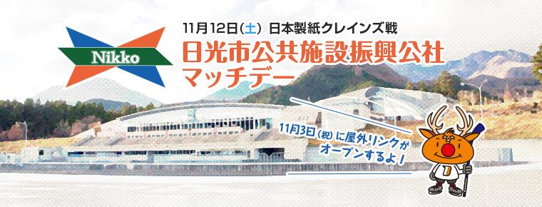 11月12日 「日光市公共施設振興公社マッチデー」を開催