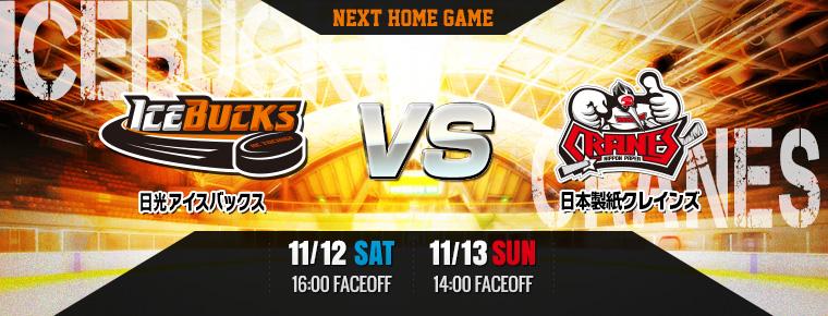 11月12日・13日 vs日本製紙クレインズ2連戦
