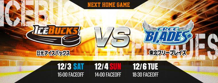 12月3日・4日・6日 vs東北フリーブレイズ3連戦