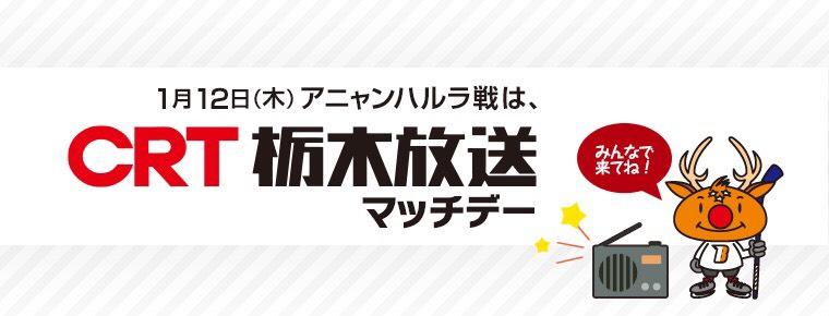 2017年1月12日 「CRT栃木放送マッチデー」を開催