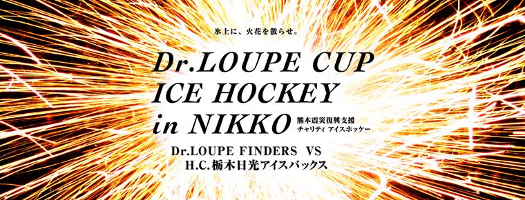 2月12日 熊本地震チャリティ ドクタールーペカップin日光を開催