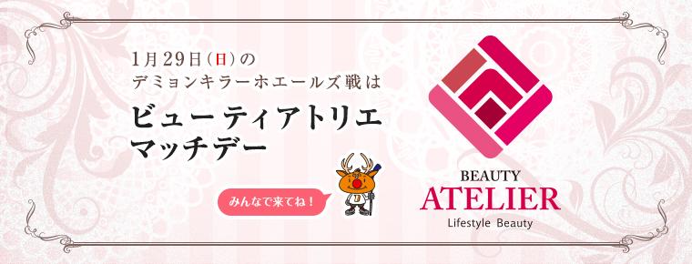 1月29日 「ビューティアトリエマッチデー」を開催