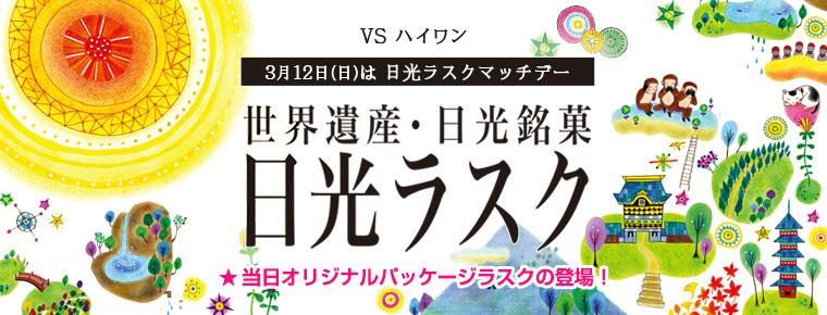 3月12日 「日光ラスクマッチデー」を開催