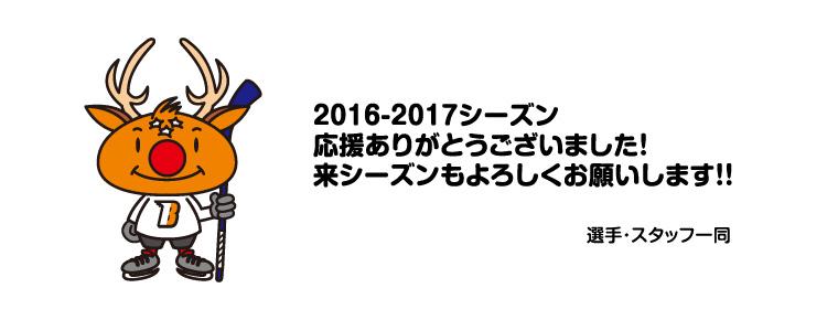 2016-2017シーズン ご声援ありがとうございました。