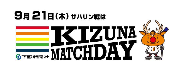 9月21日「下野新聞社KIZUNAマッチデー」を開催