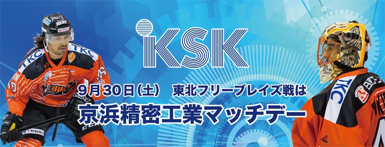 9月30日 「京浜精密工業マッチデー」を開催