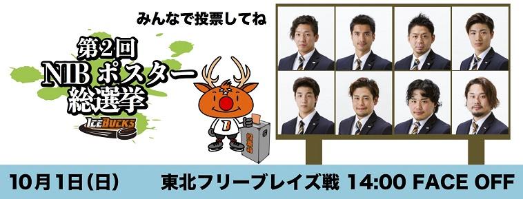10月1日「第2回NIBポスター総選挙デー」を開催