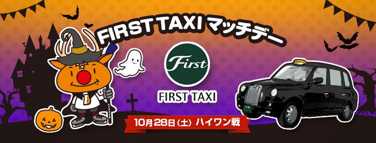10月28日 「FIRST TAXIマッチデー」を開催