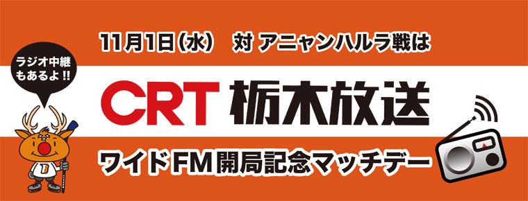 11月1日「CRT栃木放送 ワイドFM開局記念マッチデー」を開催