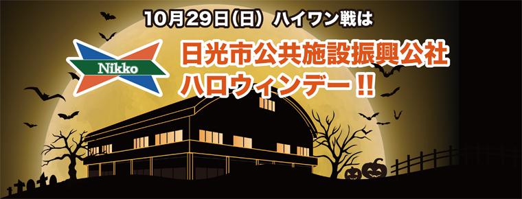 10月29日 「日光市公共施設振興公社ハロウィンデー」を開催