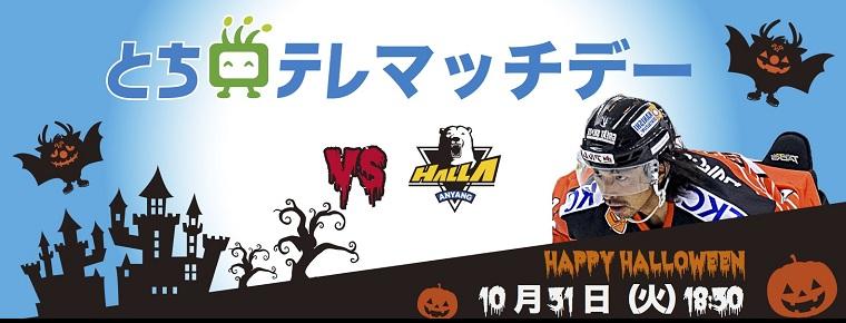 10月31日 「とちテレマッチデー」を開催
