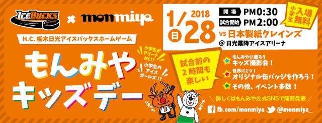 2018年1月28日 「もんみやキッズデー」を開催