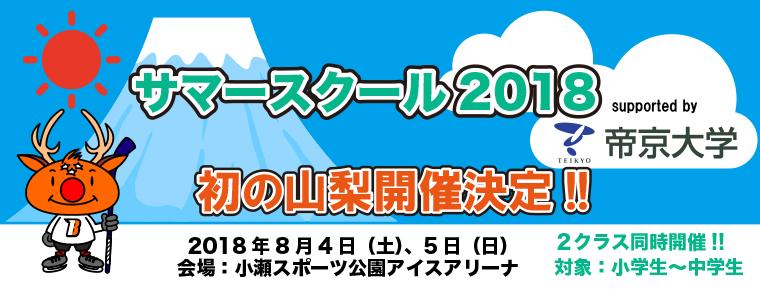 8月4・5日 アイスバックスサマースクール2018 <br>Supported by 帝京大学 募集開始