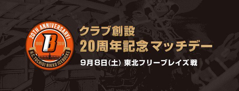 9月8日「クラブ創設20周年記念マッチデー」を開催