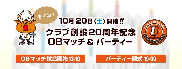 10月20日 20周年記念「OBマッチ」「20周年記念パーティー」を開催