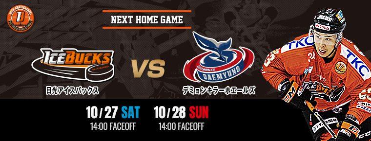 10月27日・28日 vsデミョンキラーホエールズ 2連戦