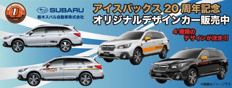 「アイスバックス20周年記念オリジナルデザインカー」を販売