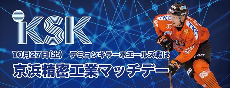 10月27日 「京浜精密工業マッチデー」を開催
