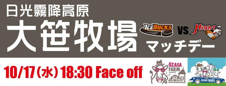 10月17日「日光霧降高原大笹牧場マッチデー」を開催