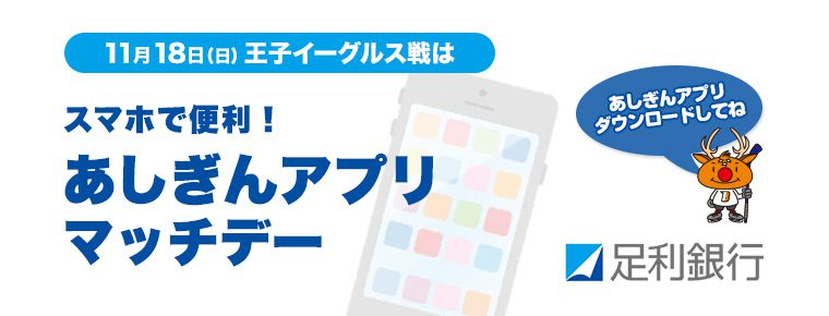 11月18日「スマホで便利!あしぎんアプリマッチデー」を開催