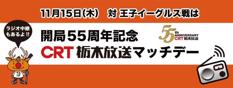 11月15日「開局55周年記念 CRT栃木放送マッチデー」を開催