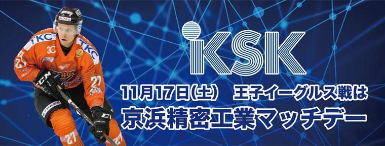 11月17日「京浜精密工業マッチデー」を開催