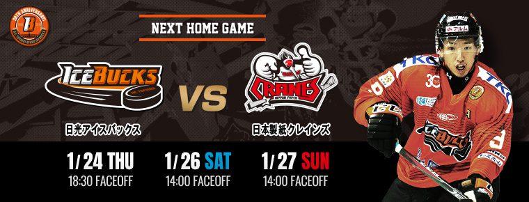 2019年1月24日・26日・27日 vsクレインズ 3連戦