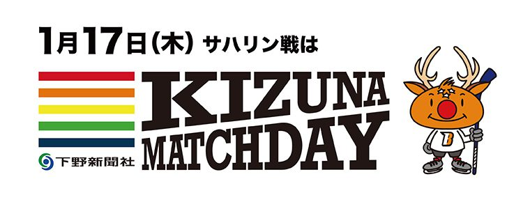1月17日 「下野新聞社KIZUNAマッチデー」を開催