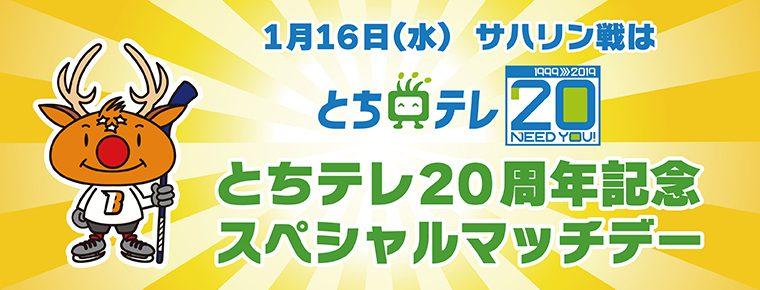 1月16日「とちテレ20周年記念スペシャルマッチデー 」を開催