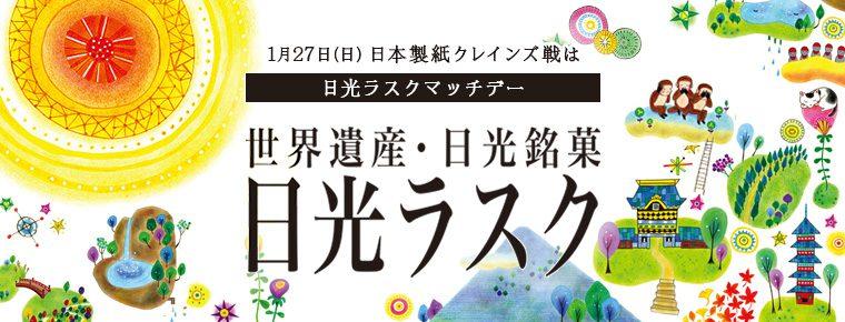 1月27日「日光ラスクマッチデー」を開催