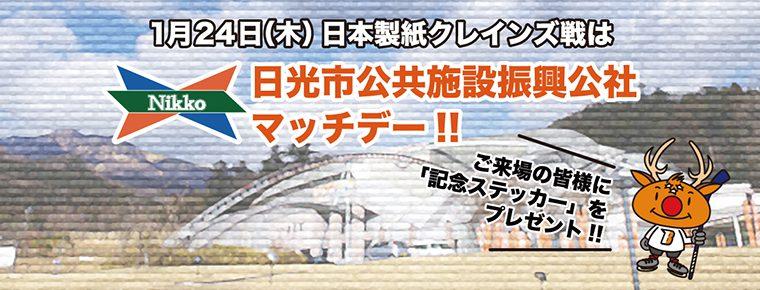 1月24日「日光市公共施設振興公社マッチデー」を開催