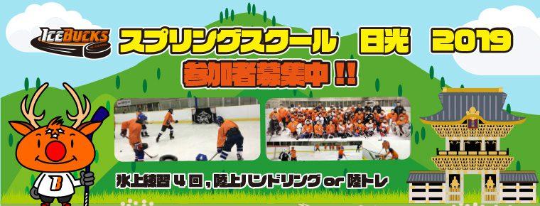 4月2~6日 「ICEBUCKSスプリングスクール in 日光2019」開催