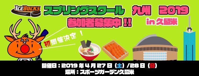 4月27・28日「スプリングスクール九州2019」開催