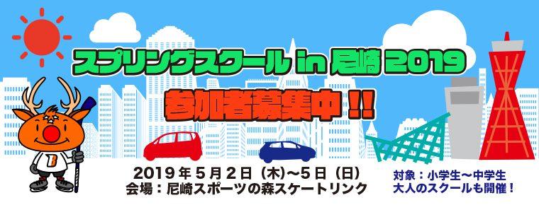 5月2~4日 スプリングスクールin尼崎 開催