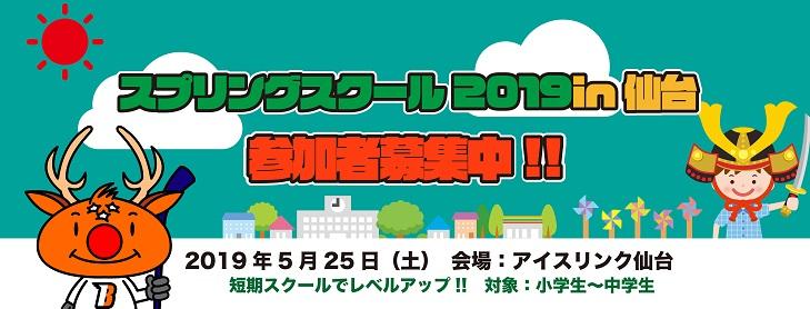 5月25日 スプリングスクール2019in仙台 開催