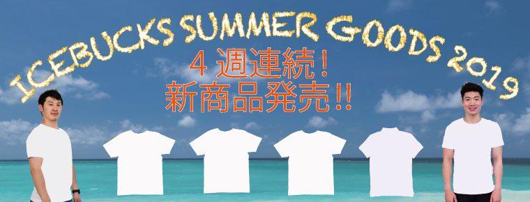 「ICEBUCKS SUMMER GOODS 2019」新商品発売のお知らせ