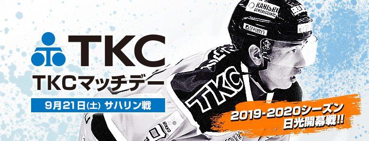 9月21日「TKCマッチデー」を開催