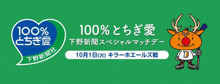 10月1日「100%とちぎ愛 下野新聞スペシャルマッチデー 」開催