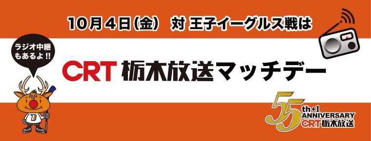 10月4日「CRT栃木放送マッチデー」を開催