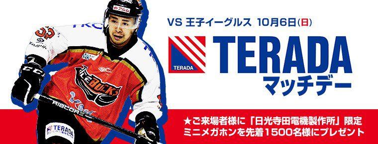 10月6日「TERADAマッチデー」を開催