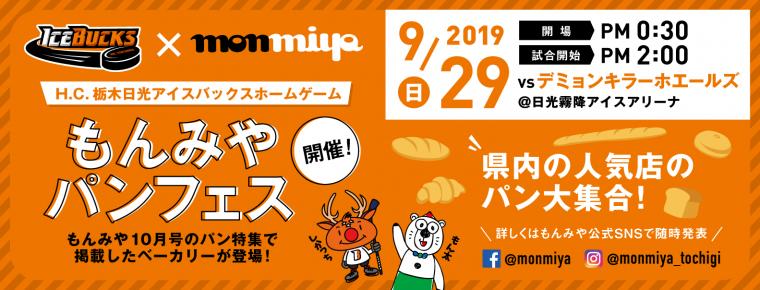 9月29日「もんみやスペシャルマッチデー」を開催