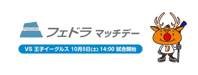10月5日「フェドラマッチデー」を開催