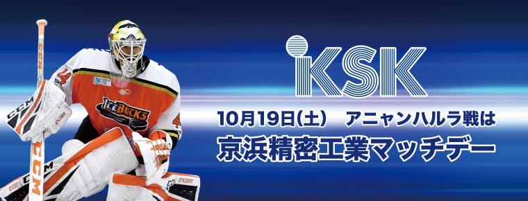 10月19日「京浜精密工業マッチデー」を開催