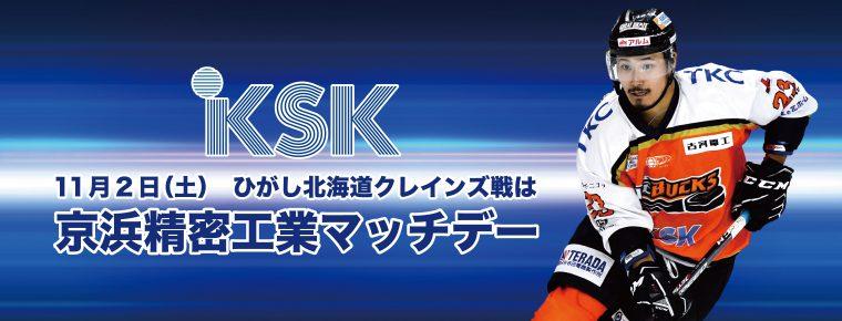 11月2日「京浜精密工業マッチデー」を開催