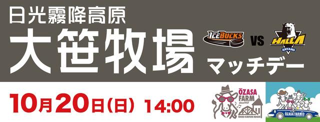 10月20日「日光霧降高原大笹牧場マッチデー」を開催